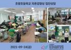 초량초등학교 자존감 향상 집단상담
