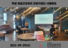 학생 마음건강관리 전문지원단 사례회의