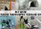 꿈드림 - 치과진료 지원